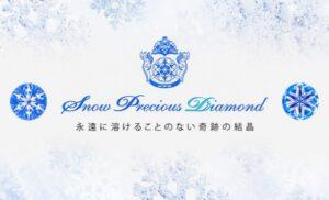 snowpreciousdiamond-660x400